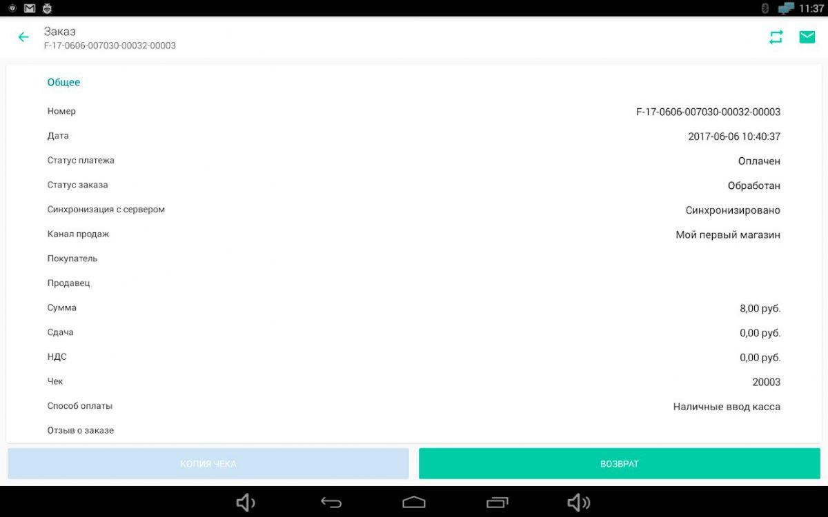 Онлайн-касса i-Retail для Android-устройств (54ФЗ) - 15