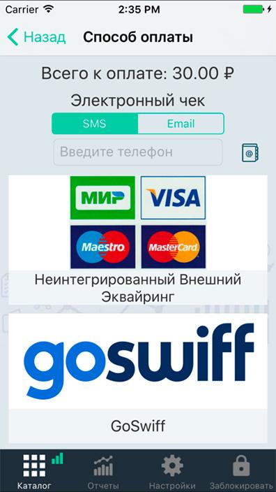 Онлайн-касса i-Retail для iOS-устройств (54ФЗ) - 5