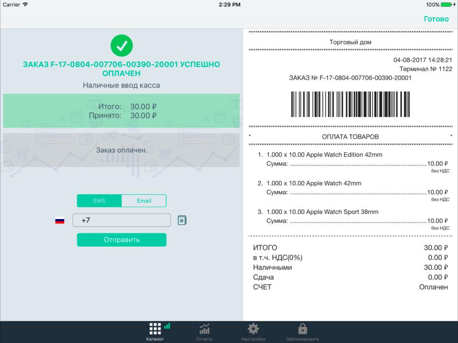 Онлайн-касса i-Retail для iOS-устройств (54ФЗ) - 8
