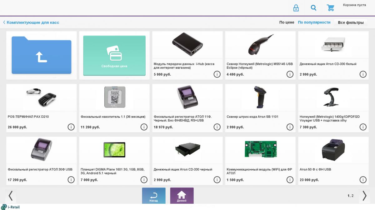 Онлайн-касса i-Retail для Windows (54ФЗ) - 6