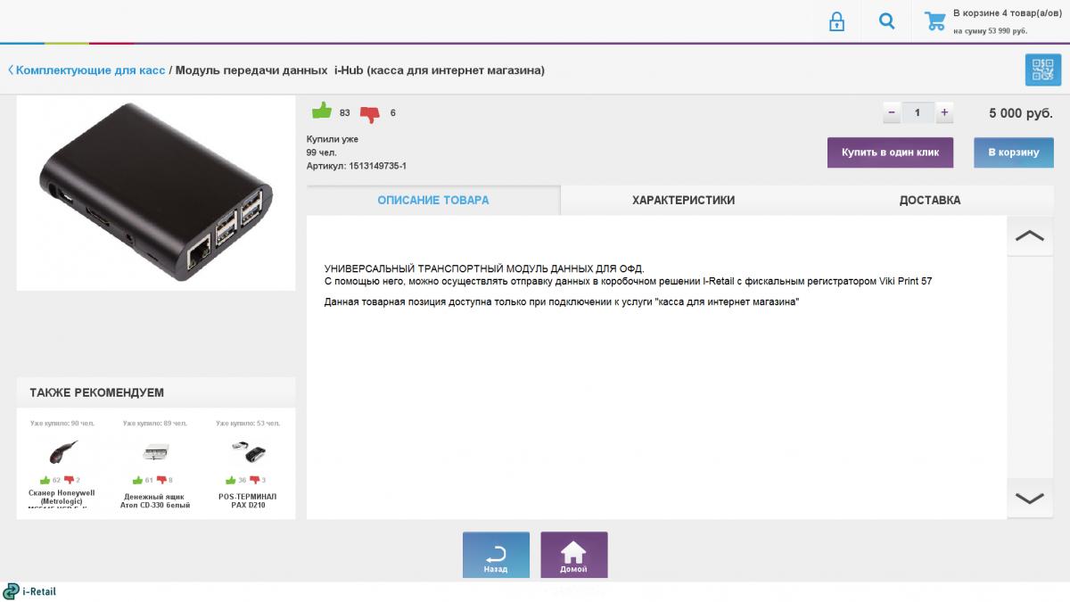 Онлайн-касса i-Retail для Windows (54ФЗ) - 7